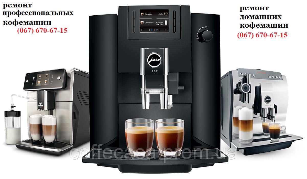Ремонт и обслуживание кофемашин Saeco (Саеко)