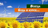 Украина будет развивать потребление возобновляемых источников энергии