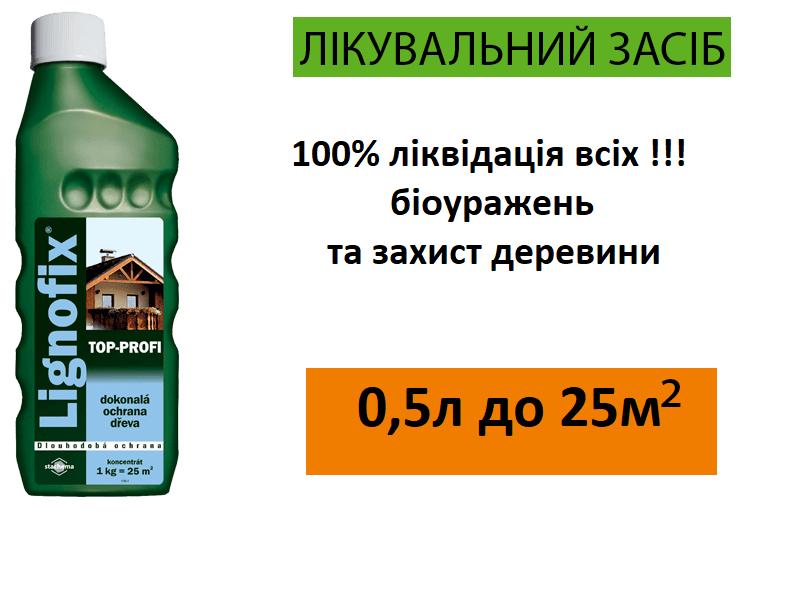 Lignofix TOP-PROFI лікувальний засіб 0,5л.