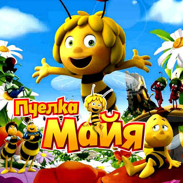 """""""Пчёлка Майя"""" - Наклейка на Сок 6,5*8,5 см."""
