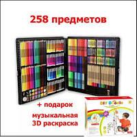 Акция!!! Большой подарочный Премиум набор для рисования 258 предм. Colorful Italy + Подарок 3d раскраска