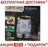 Электрический чайник Rainberg RB-703