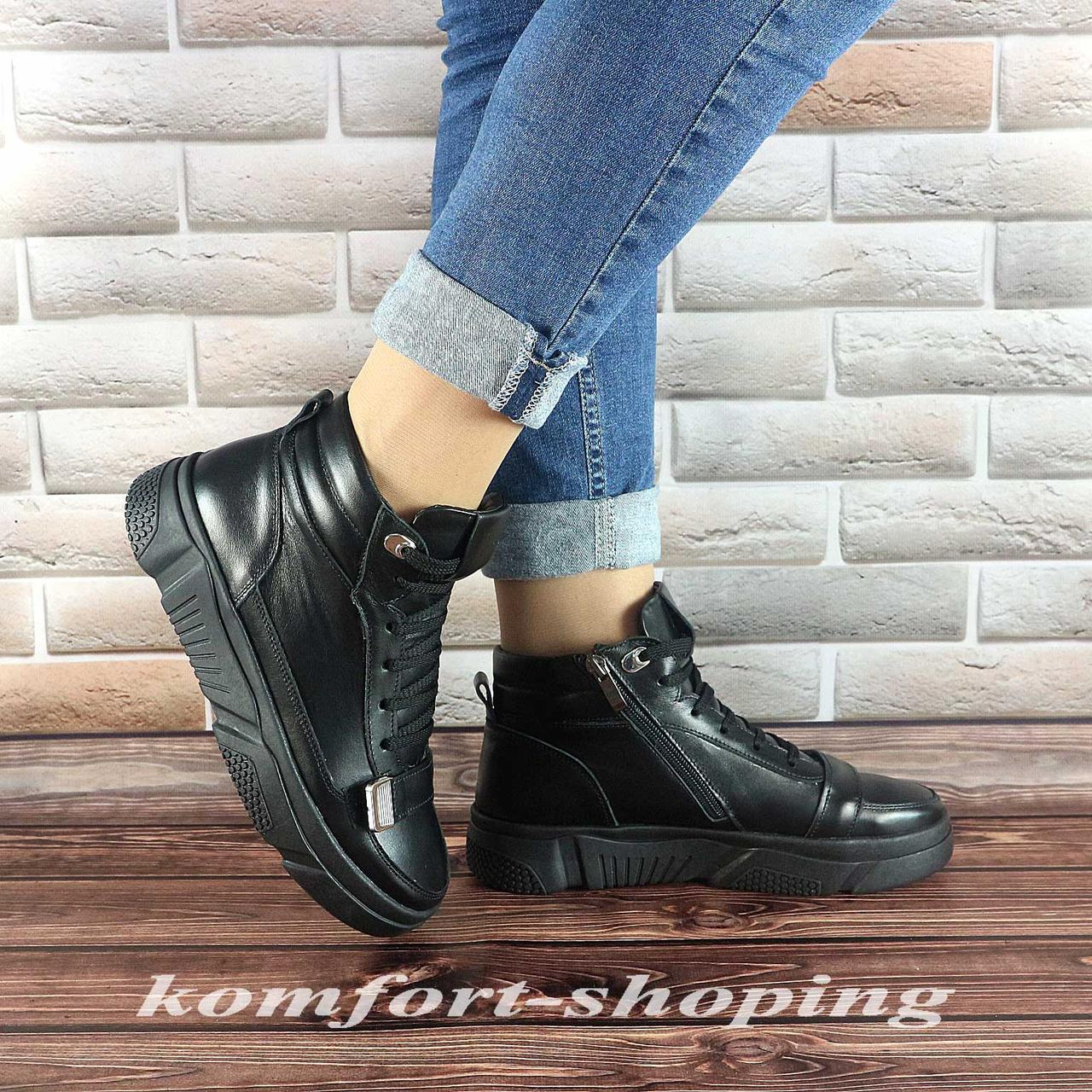 Ботинки женские кожаные черные, на спортивной подошве V 1264