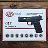 Набор пистолет пневматический SAS G17 Blowback + баллоны + шарики BB, фото 9