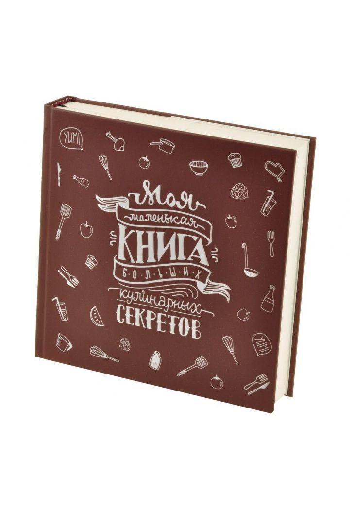 """Книга для записи рецептов """"Моя маленькая книга больших кулинарных секретов"""""""