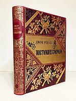"Книга Д.Ревалд ""Постимпрессионизм от Ван Гога до Гогена"" 1962 год"