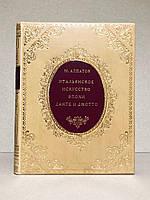"""Книга М.Алпатов """"Итальянское искусство эпохи Данте и Джотто"""" 1939 год"""