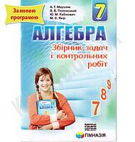 Алгебра 7 клас Нова програма Збірник задач і контрольних робіт Авт: Мерзляк А. Вид-во: Гімназія