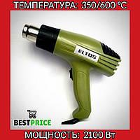 Фен промышленный Eltos - 2100 Вт