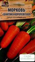 Морковь 'Шантане Королевская' (Новый пакет) ТМ 'Весна' 2г