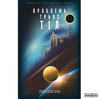 Проблема трьох тіл. Книга 1. (Пам'ять про минуле Землі)