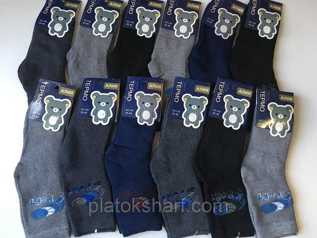 """Шкарпетки дитячі шкарпетки """"Хлопчикам Махра Спорт Підліток, фото 2"""