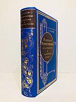 """Книга Чарльз Маккей """"Наиболее распространенные заблуждения и безумства толпы"""""""