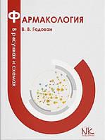 Фармакология в рисунках и схемах. Годован В.В.