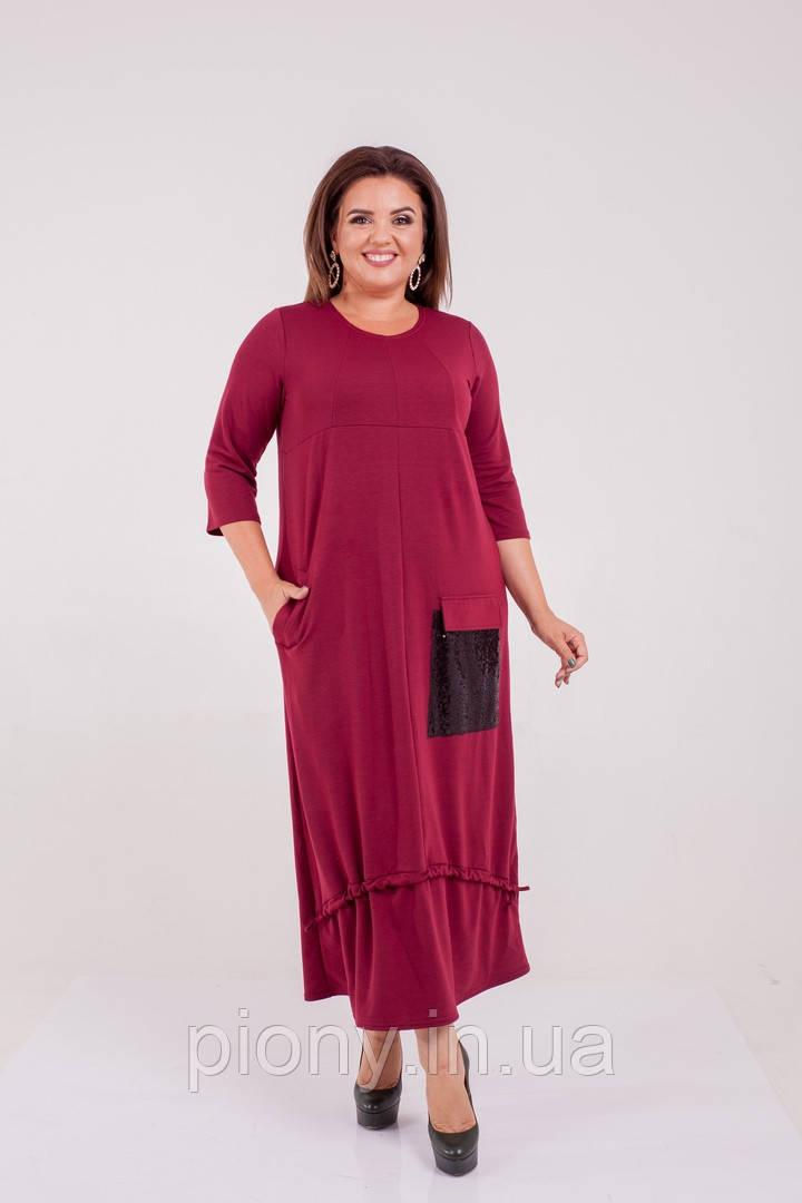 Женское Трикотажное Платье с пайетками БАТАЛ