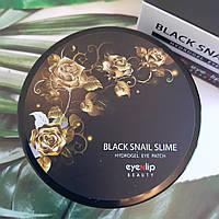 Гидрогелевые патчи с муцином черной улитки EYENLIP Black Snail Slime Hydrogel Eye Patch 60 шт