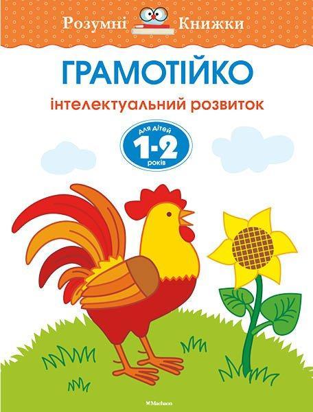 Розумні книжки. Грамотійко. Інтелектуальний розвиток дітей 1–2 років. Автор Ольга Земцова