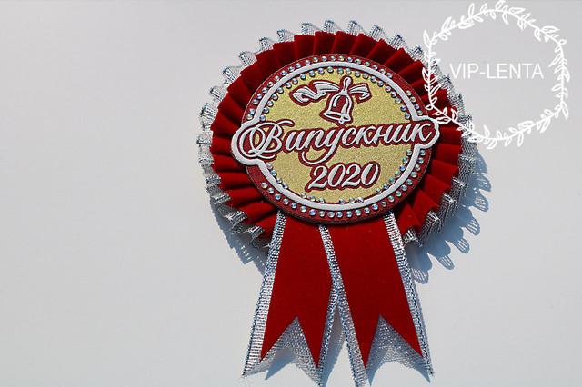 Значки выпускнику 2020 бордовый серебром