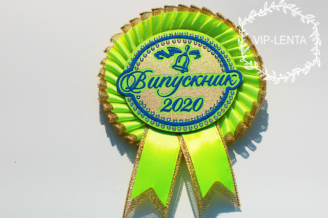 Значки выпускнику 2020 салатные