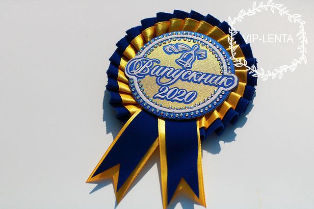 Значки выпускнику 2020 сине-желтые