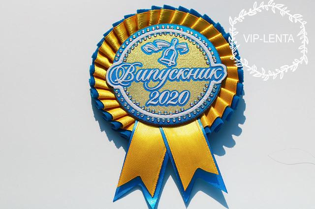 Значки выпускнику 2020 желто-голубые