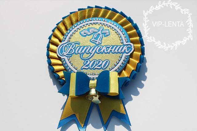 Значки выпускнику 2020 желто-голубые с бантиком