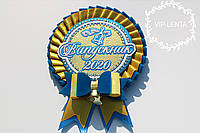 Желто голубой с бантиком значок Выпускник