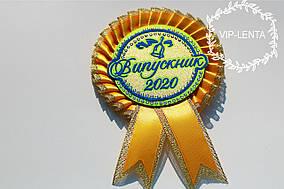 Значок Выпускник 2020 желтый