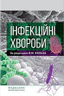 Інфекційні хвороби: підручник / В.М. Козько, Г.О. Соломенник, К.В. Юрко та ін.