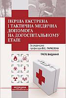 Перша екстрена і тактична медична допомога на догоспітальному етапі: навчальний посібник / В.С. Тарасюк, М.В.