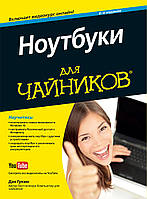 Ноутбуки для чайників, 6-е видання. (+відеокурс). Гукин Д.