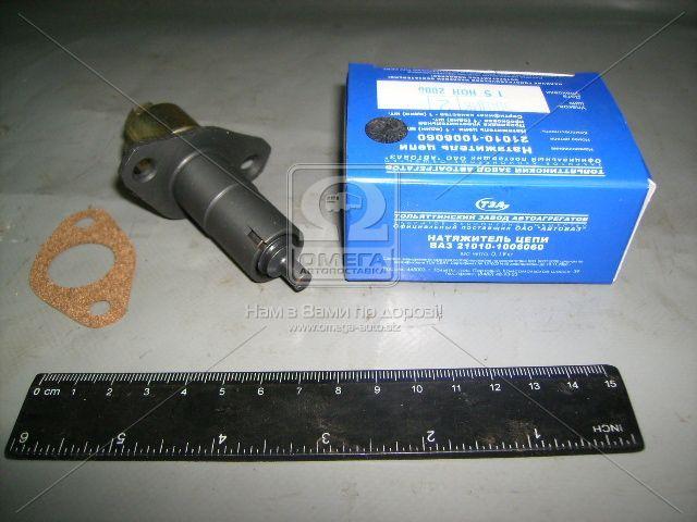 Натягувач ланцюга ВАЗ 2101-2107 в сб (ТЗА). 2101-1006060