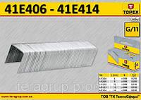 Скобы G/11-8мм/1000шт к степлерам 41E908, 910 TOPEX 41E408, фото 1