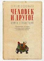 Человек и другое: Книга странствий: сборник. Соловьев С.В. РИПОЛ Классик