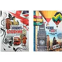 Тетрадь для иностранных слов (словарь) В5 Мандарин 48л. английский язык (дизайн ассорти) ТР62*