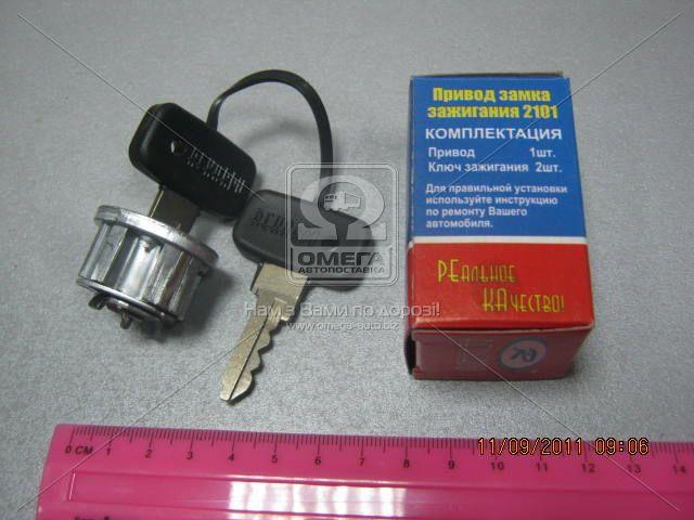 Личинка замка ВАЗ 2101 зажигания с ключами (Рекардо). 2101-370