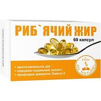Риб'ячий жир капсули 1000 мг №60