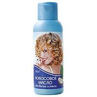 Кокосове масло натуральне косметичне для волосся і тіла 100 мл