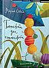 Книга Босоніжки для стоніжки