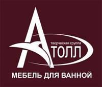 Мебель для ванной комнаты Атолл (Украина)