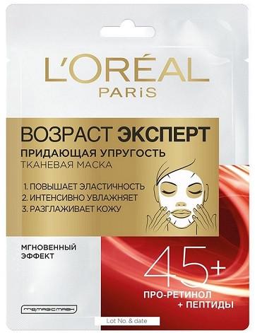 Маска для лица L`Oreal Paris Возраст Эксперт 45+ тканевая, 30 мл