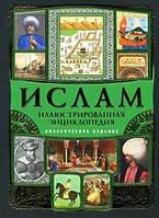 Ислам: иллюстрированная энциклопедия