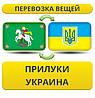 Перевозка Вещей из Прилук по Украине!