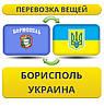 Перевозка Вещей из Борисполя по Украине!