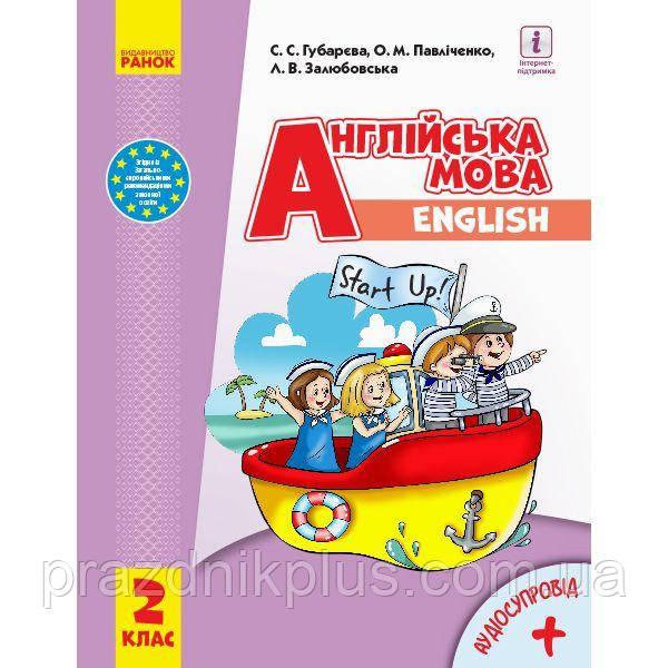 НУШ. Английский язык: учебник для 2 класса с аудиоприложением (Губарева)