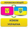 Перевозка Вещей из Изюма по Украине!