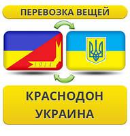 Перевозка Вещей из Краснодона по Украине!