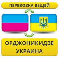 Перевозка Вещей из Орджоникидзе по Украине!