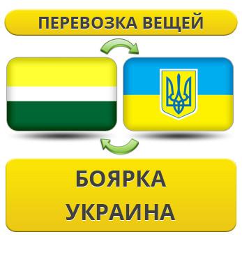Перевозка Вещей из Боярки по Украине!