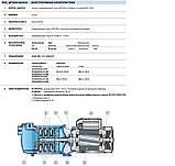 Pedrollo Plurijetm 3/200-X, 1100 Вт, 12 м3/ч, 44 м Насос, центробежный многоступенчатый ,, фото 3